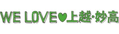 We Love♡上越・妙高